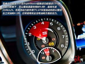 腾讯汽车试驾雪佛兰迈锐宝1.6T-上海通用雪佛兰 迈锐宝