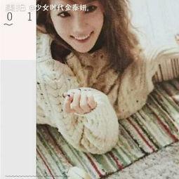 少女时代金泰妍的美拍