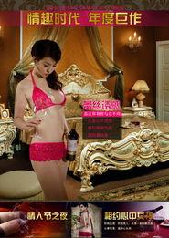 张筱雨性爱保鲜秘笈情趣内衣系列之醉酿情人红色