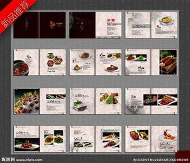 高档菜谱设计图片