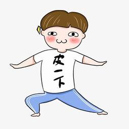 表情 开心手绘男孩跳跃加油可爱 www.thetupian.com 表情
