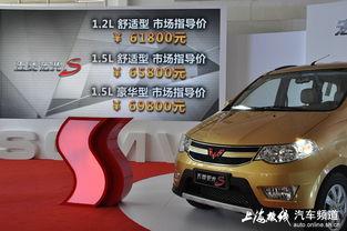 在一起的幸福 五菱宏光S上市6.18万起售