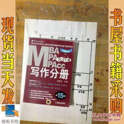 2017 mbampampacc写作分册 第15版-我的分类 需配书院 南京书店 孔...