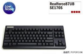 RealForce87UB SE170S静电电容键盘-一代新品换旧品 秋叶原近期特...