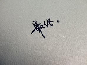 我们的爱 一辈子只有一班 手写文字图片
