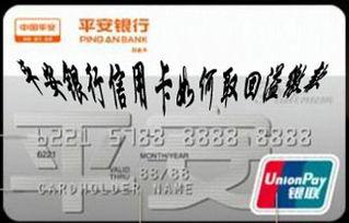 平安银行信用卡如何取回溢缴款