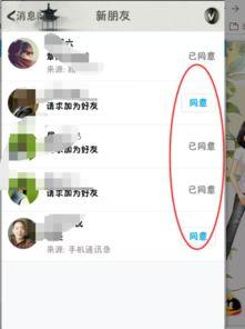 手机QQ验证消息在哪里看大神们帮帮忙