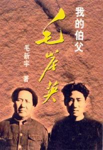 本文摘自《我的伯父毛岸英》,作者:毛新宇,出版社:长城出版社-...