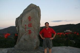 红日东升霞光照耀香山 十一国庆节早晨的日出 登上香炉峰鸟瞰北京城