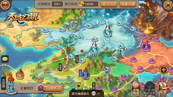 《天域幻想》截图-手游寒冬暑期档,各厂商将如何在手游市场上再战...