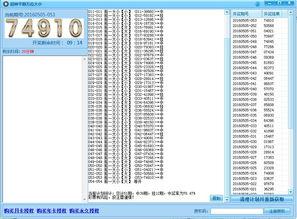 超神重庆时时彩平刷万位大小计划软件下载 v16.5.3 最新版 Arp下载站