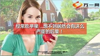 健康专题经常吃苹果的好处19页.ppt