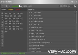夏玲收音机下载 v2.4 绿色版