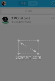 手机QQ怎么截图 摇动手机任意截屏教程
