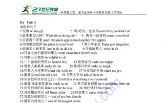 牛津译林版八年级上册unit 1 4词组句型复习学案