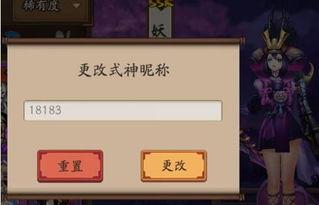 阴阳师式神怎么改名 式神改名方法