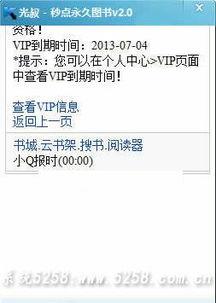 二、QQ图书vip图标点亮器2.0绿色版使用办法-QQ图书vip图标点亮器2....
