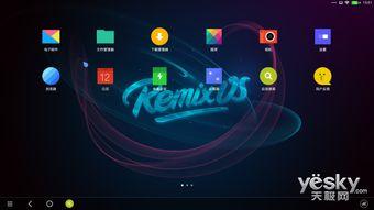...公不再是鸡肋 技德Remix OS 1.5系统体验