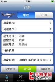 商务出行必备 航班信息查询软件推荐