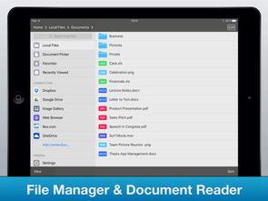 文件管理器下载 File Manager App下载 文件管理器 iPhone iPad版下载