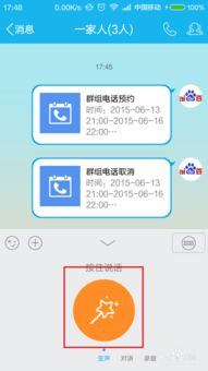 手机QQ语音消息变声及群组电话预约详细图文教程