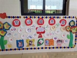 幼儿园五一手工制作 主题墙环创