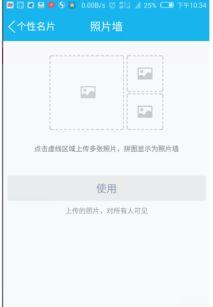 手机qq怎么在背景资料弄多张图片