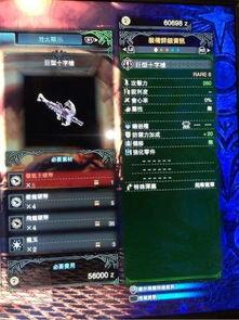 ...在怪物猎人世界游戏里,存在着很多最终进化的装备,很多玩家都想...