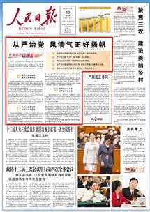 《人民日报》2015年3月12日1版 版面截图-人民日报 江苏代表称治理...