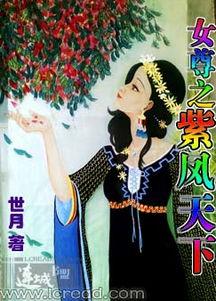 女尊之紫凤天下最新章节,女尊之紫凤天下小说下载 世月 言情小说