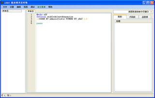 调试bat-批处理编辑器 iBAT