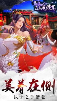 仙魔修真iPhone版下载 中国风手游 v1.0.1 IOS版