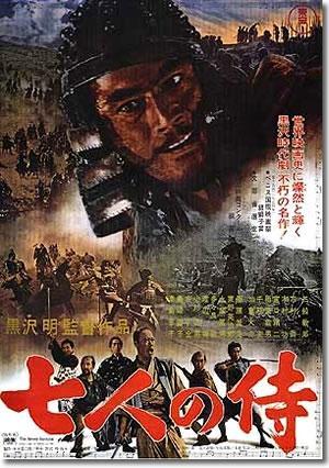 日本电影史上四大电影巨匠之 黑泽明