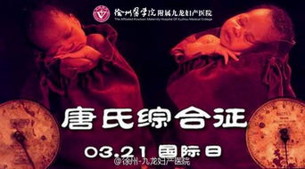 ....21国际唐氏综合症日 九龙呼吁 重视产前检查,孕育健康宝宝