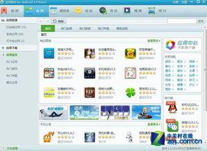 整合腾讯软件 应用助手安卓版
