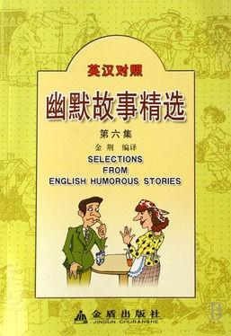 幽默故事精选 第6集英汉对照