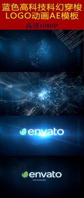 蓝色高科技科幻穿梭LOGO动画