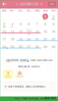 月来越好app下载,月来越好安卓手机版app v1.03 网侠手机软件站
