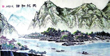 天地和谐(中国画) 冯复加-华彩丹青献祖国 美术