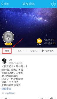手机QQ照片墙中的图片怎样删除