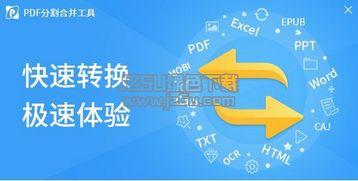 迅捷pdf分割合并软件 迅捷pdf分割合并工具 6.6 免费版