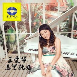 王爱华的主页 酷狗音乐人原创音乐人社区