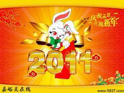 ...友们新年快乐 动感图吧