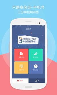 58金融消费贷app下载 58金融消费贷app下载官网 v1.0下载 清风安卓软...