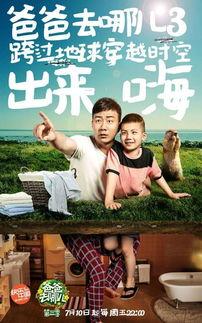 爸爸去哪儿第三季嘉宾名单 刘诺一高颜值