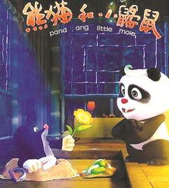 动画片《熊猫和小鼹鼠》已于28日19:00央视少儿频道《动画梦工厂...