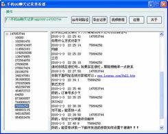 手机QQ聊天记录查看器 软件界面图