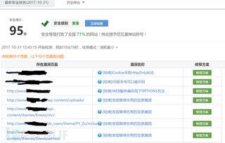 itemap.xml sitemaps.xml.当然我把广告给删了.   根据联系人和邮箱...