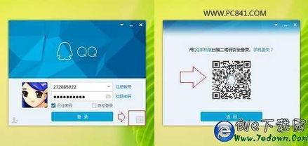 QQ怎么防盗号 3种防止QQ被盗有效方法