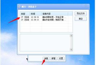 QQ群签到机器人怎么弄